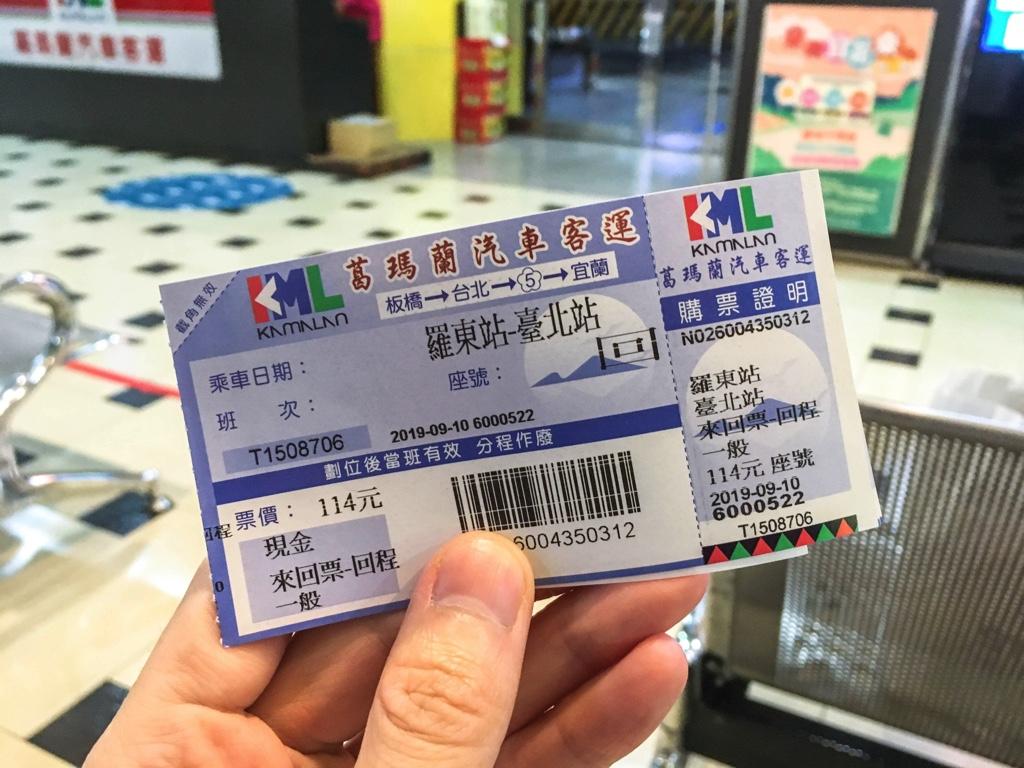 羅東から台北のバスチケット