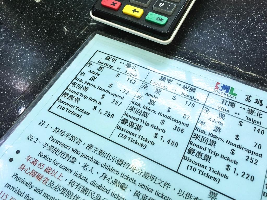 葛瑪蘭汽車客運の料金表