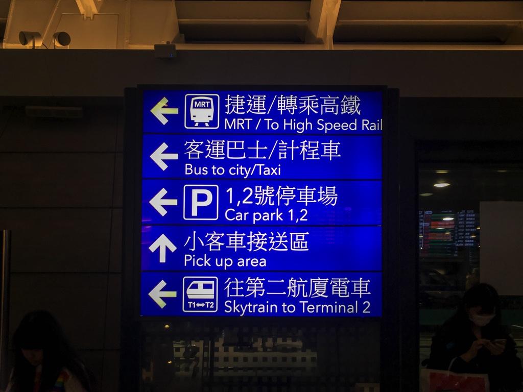 小客車接送區(小型車待ち合わせスペース)の案内
