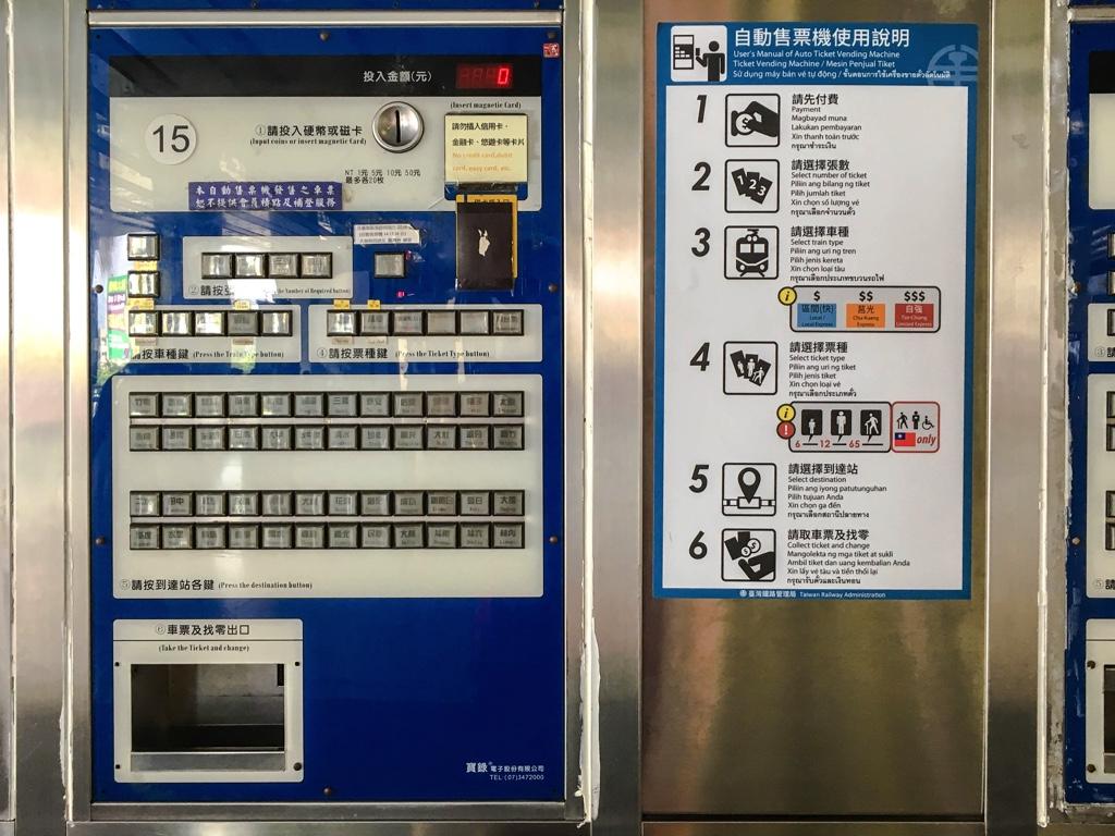 台中駅の自動券売機