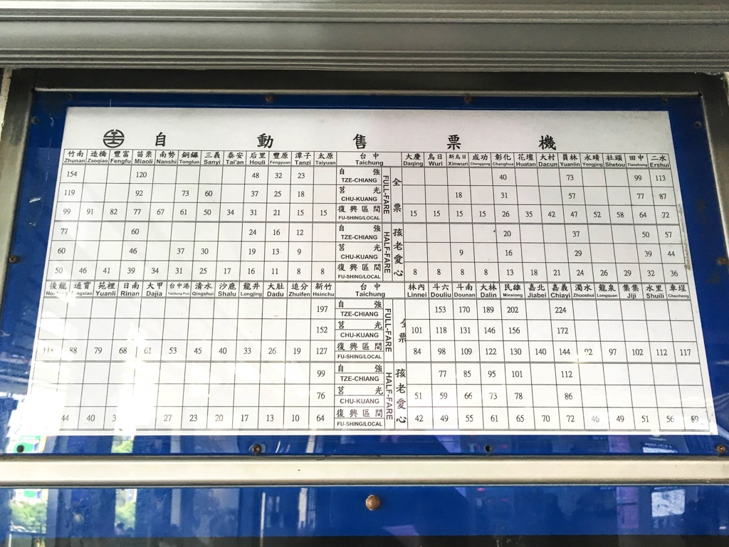 台中駅にある台湾鉄道の切符運賃表