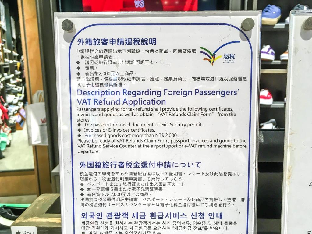 台湾の税金還付に関する説明