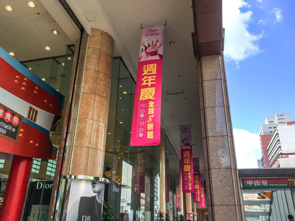 台湾の三越の週年慶(アニバーサリーセール)の広告