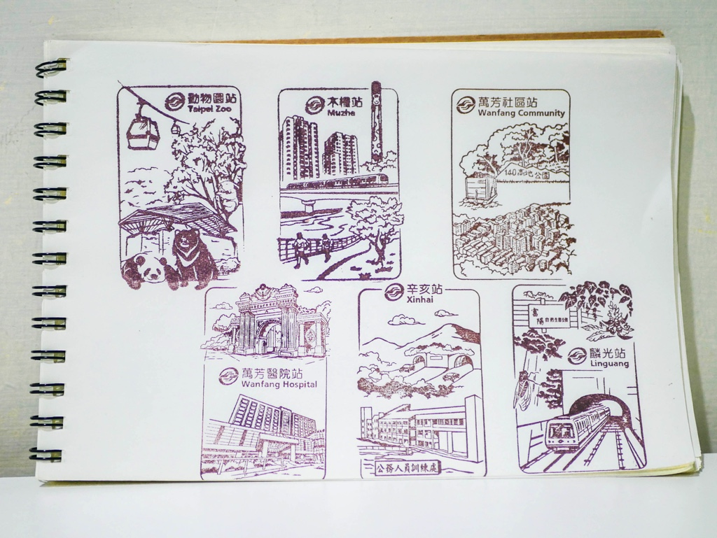 台北MRT文湖線のスタンプ集01