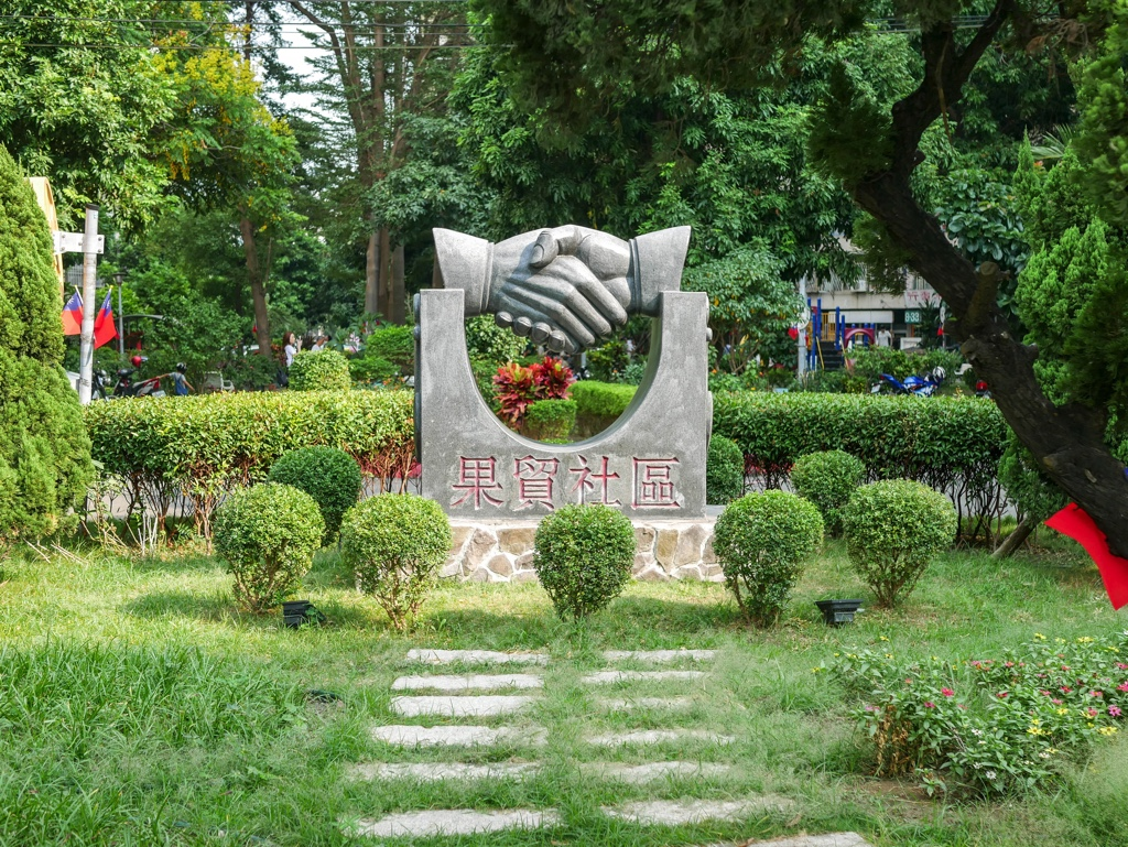 果貿社區の石碑