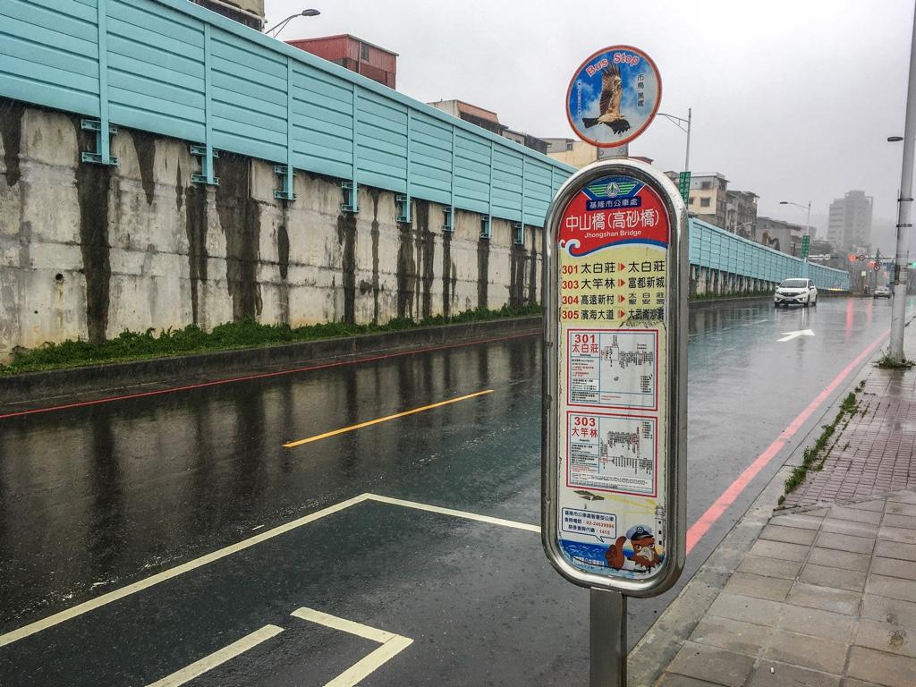 バス停「中山橋(高砂橋)」