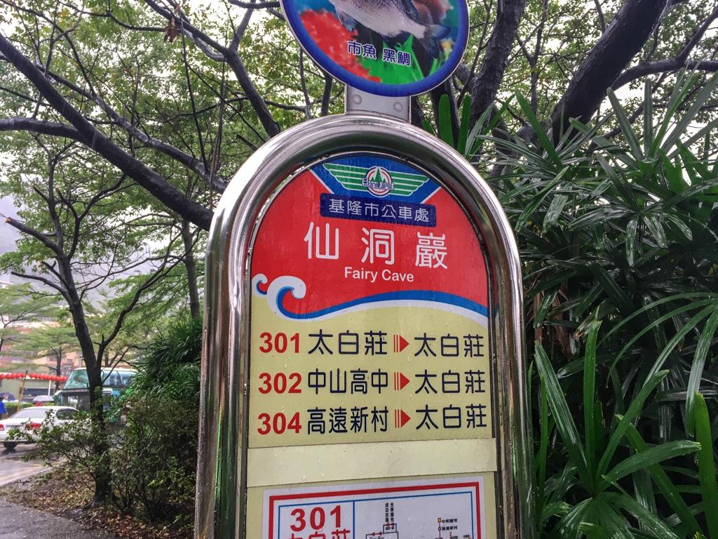 バス停「仙洞巌」