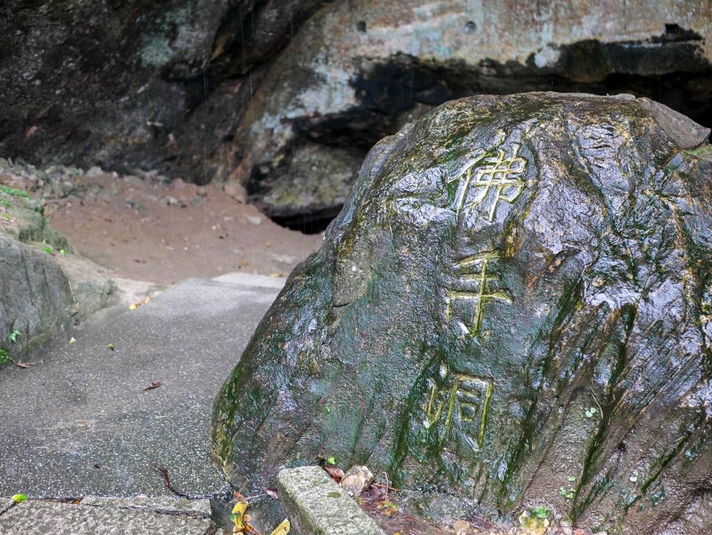佛手洞の石碑