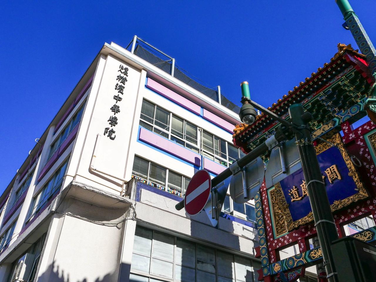 横浜中華学院