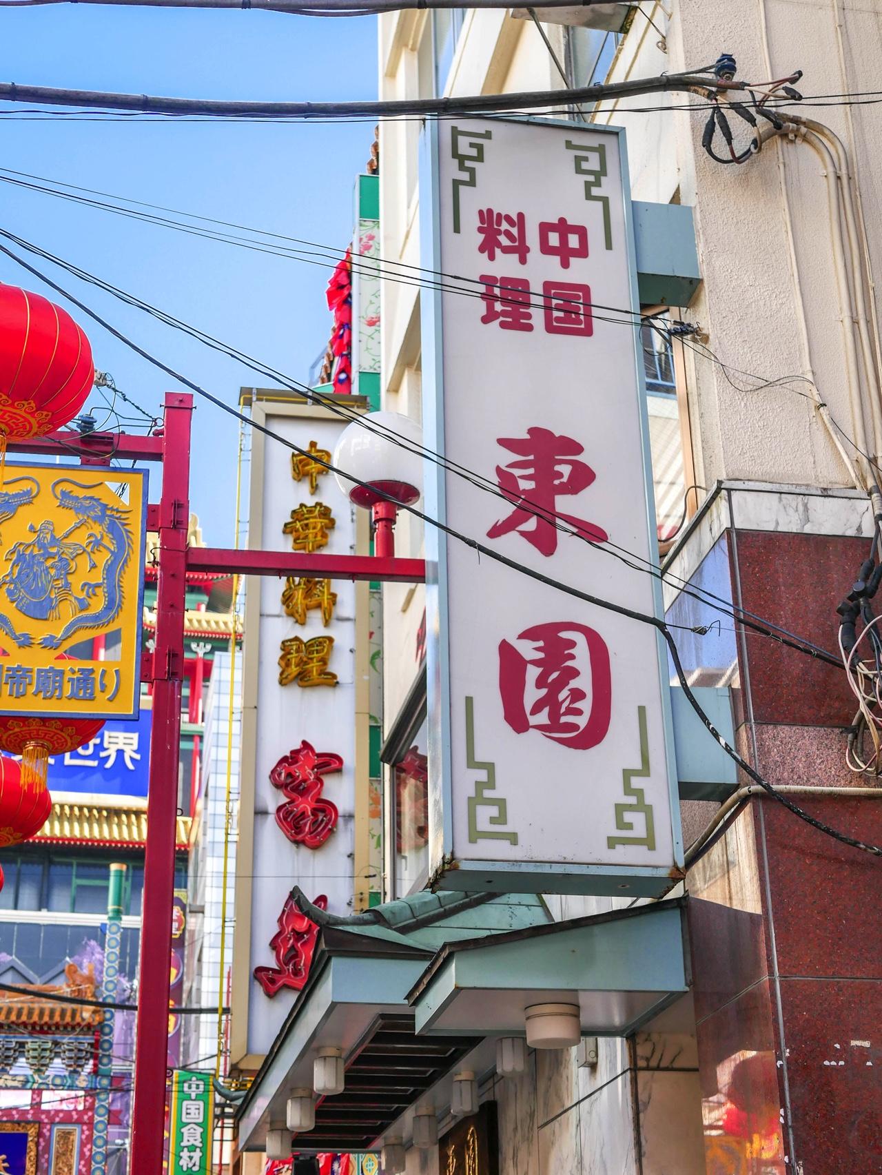 中国料理と中華料理の看板