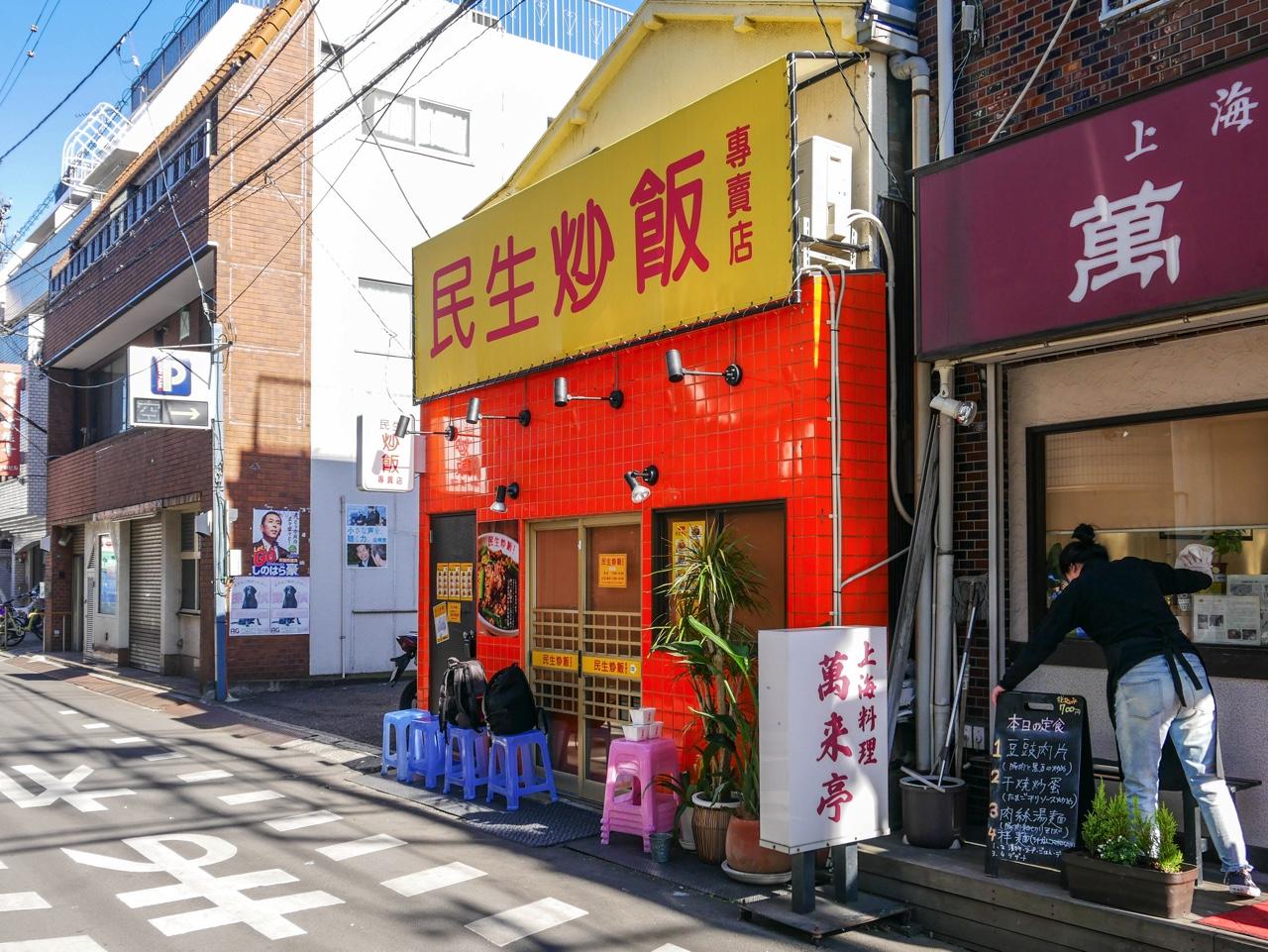 民生炒飯 横浜中華街支店