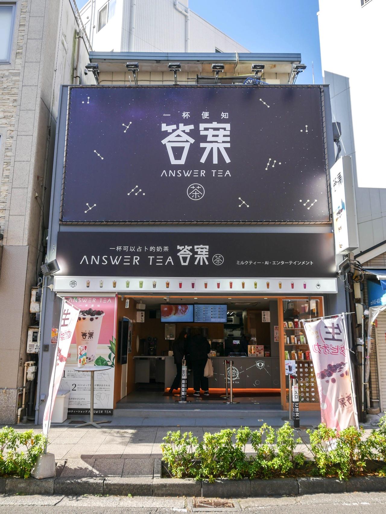 横浜中華街のタピオカ系ドリンクを提供するお店