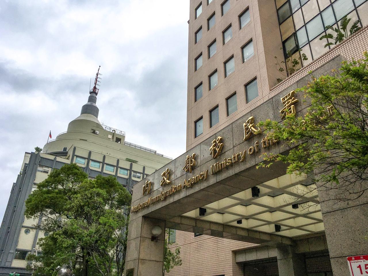台北市の内政部移民署