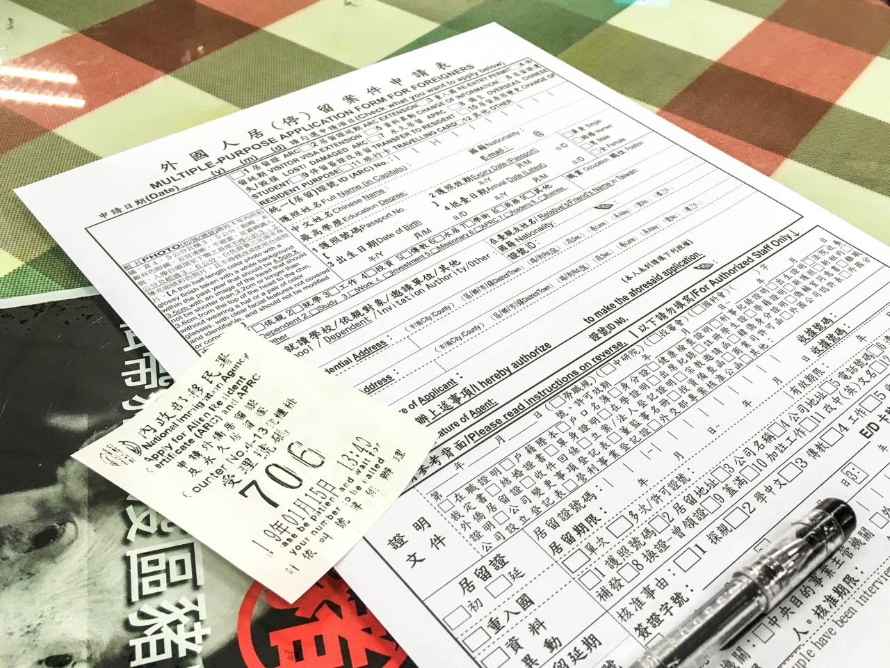 外國人居(停)留案件申請表と整理券