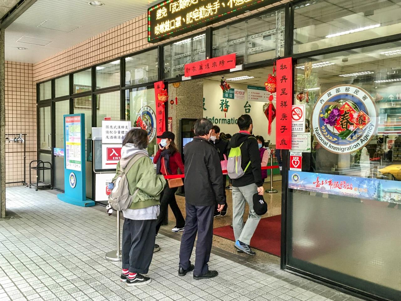 台北市の内政部移民署正面入口