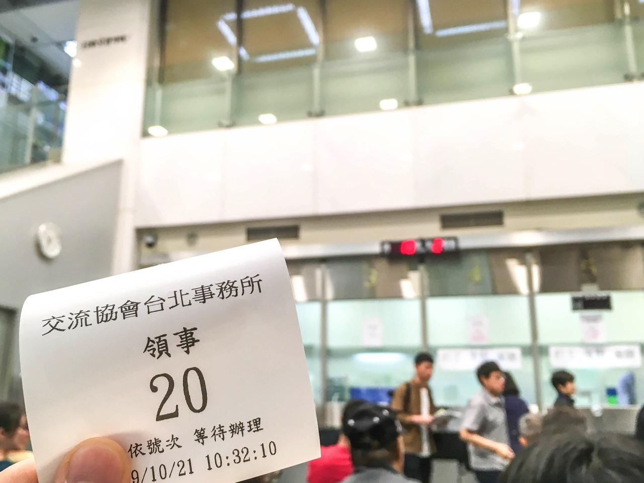 日本台湾交流協会の整理券