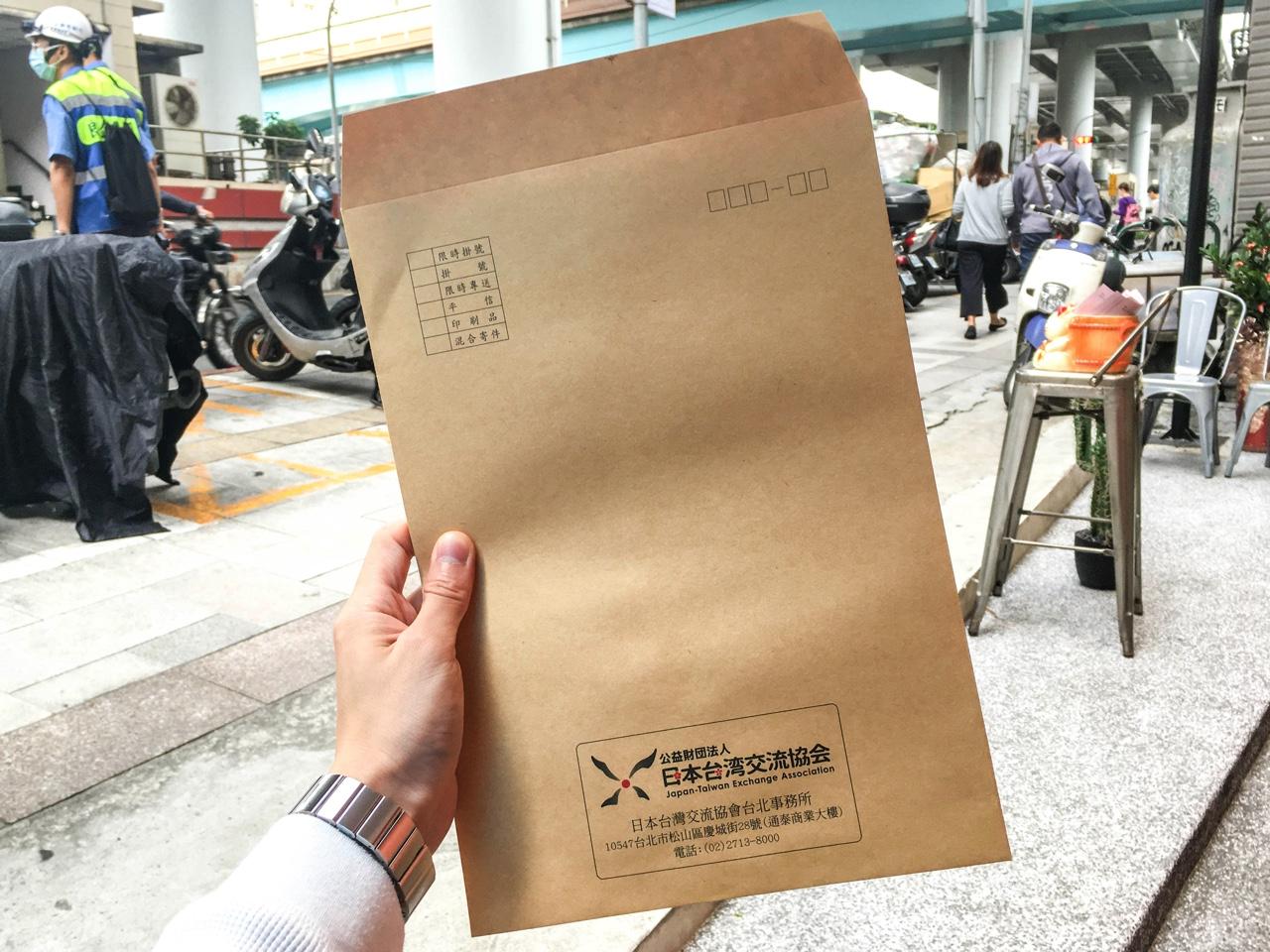 日本台湾交流協会の茶封筒