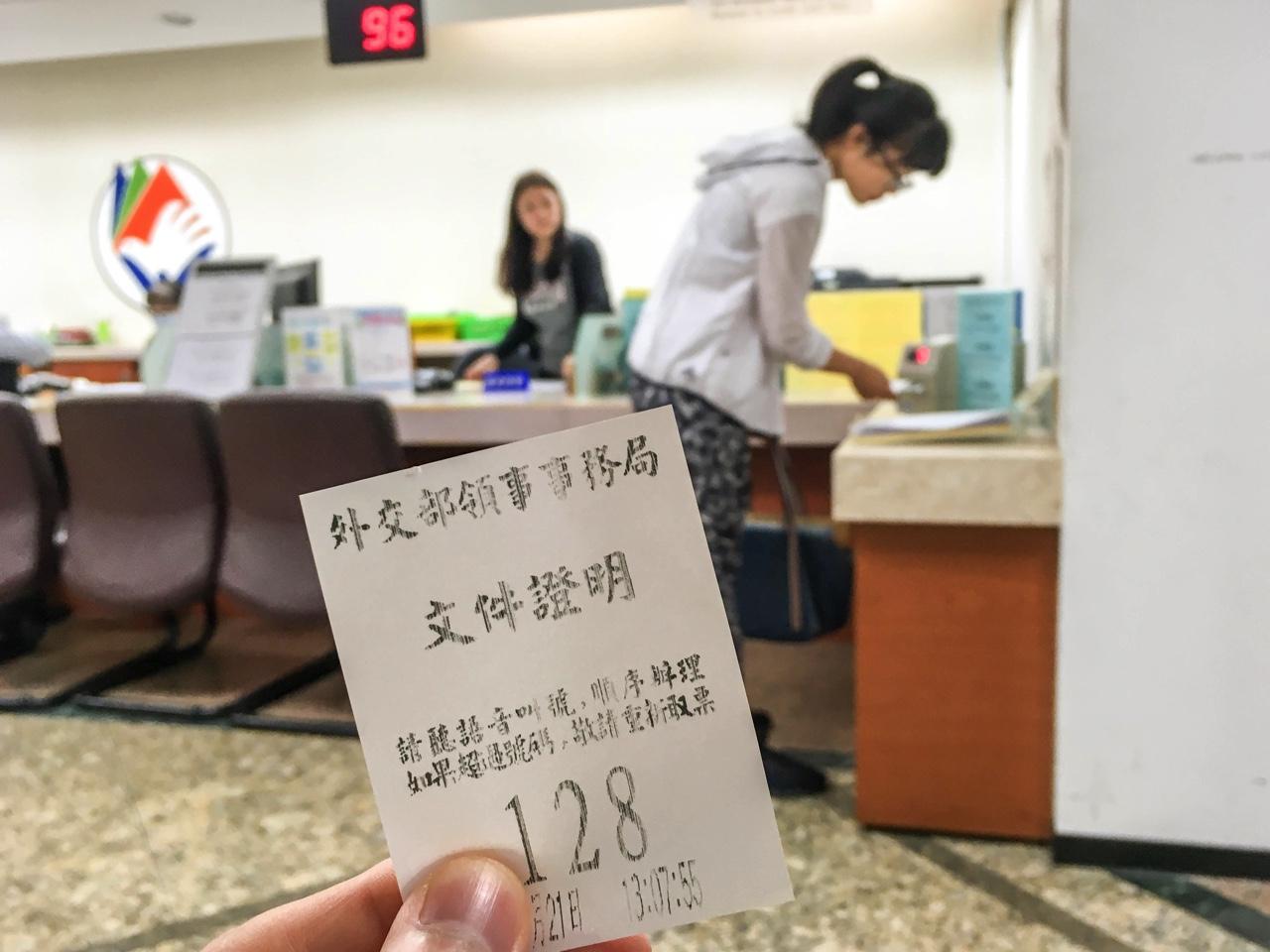 外交部領事事務局の整理券