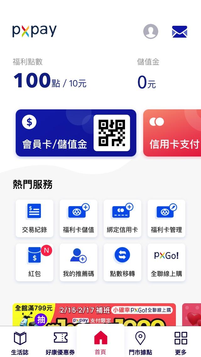 全聯福利中心アプリのホーム画面