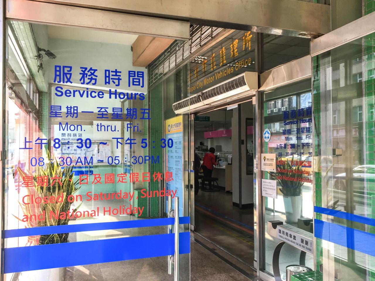 臺北市區監理所正面入口