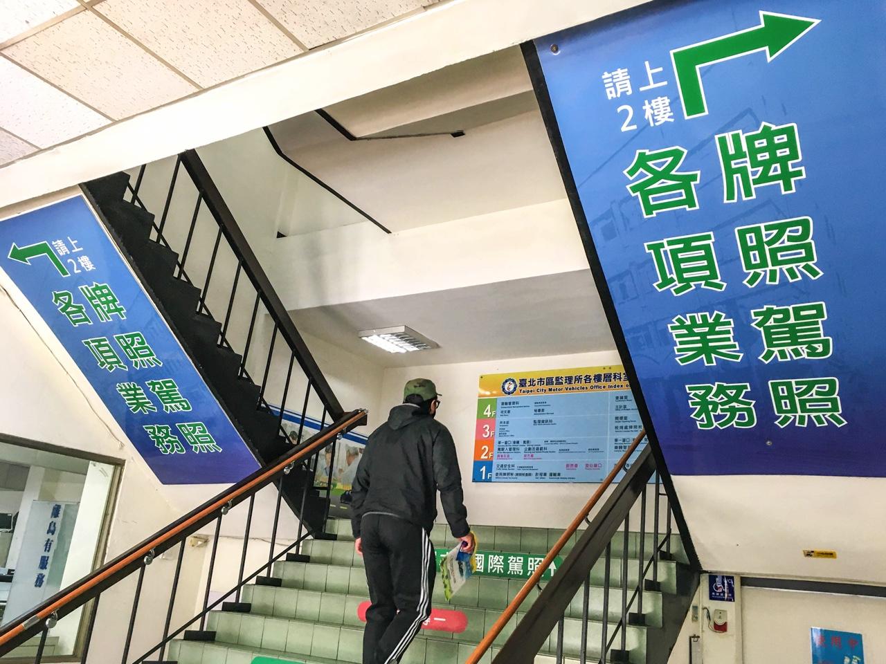 臺北市區監理所の階段