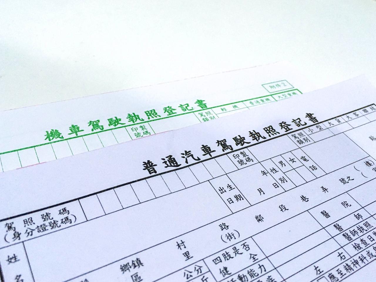 運転免許証の各申請書