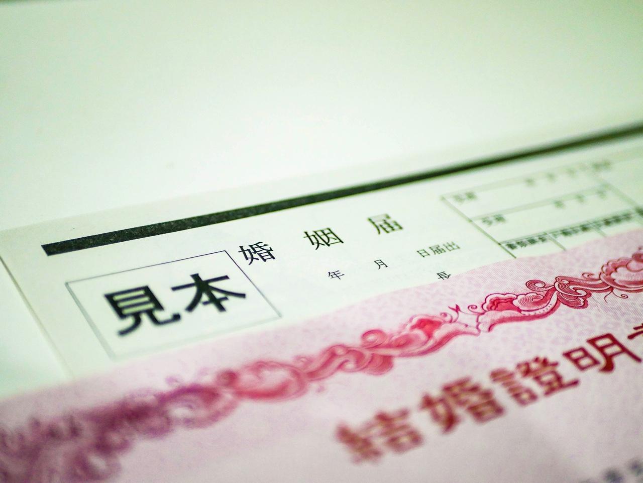 日本の婚姻届(見本)と台湾の結婚証明書
