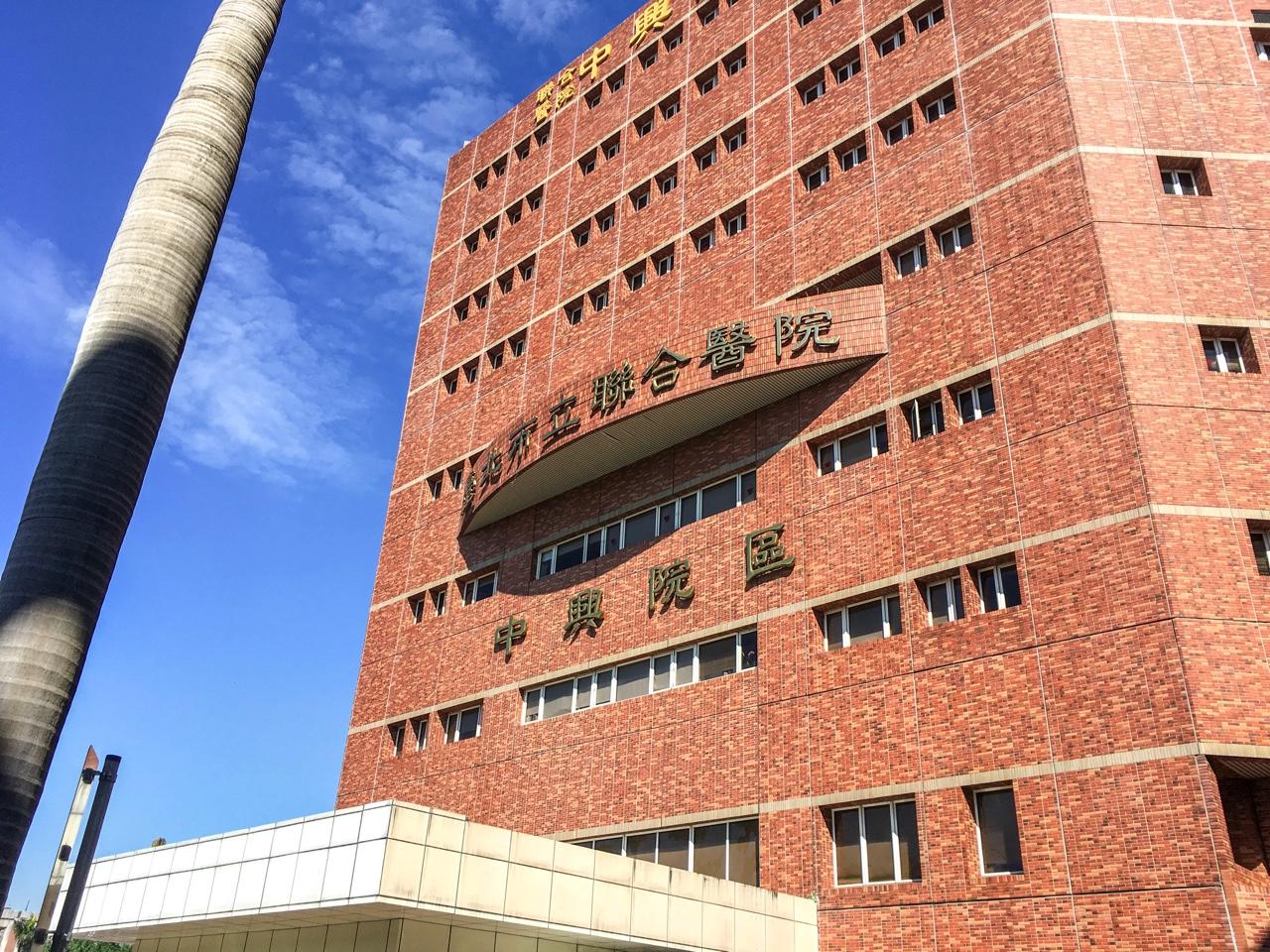 臺北市立立聯合醫院中興院區の外観