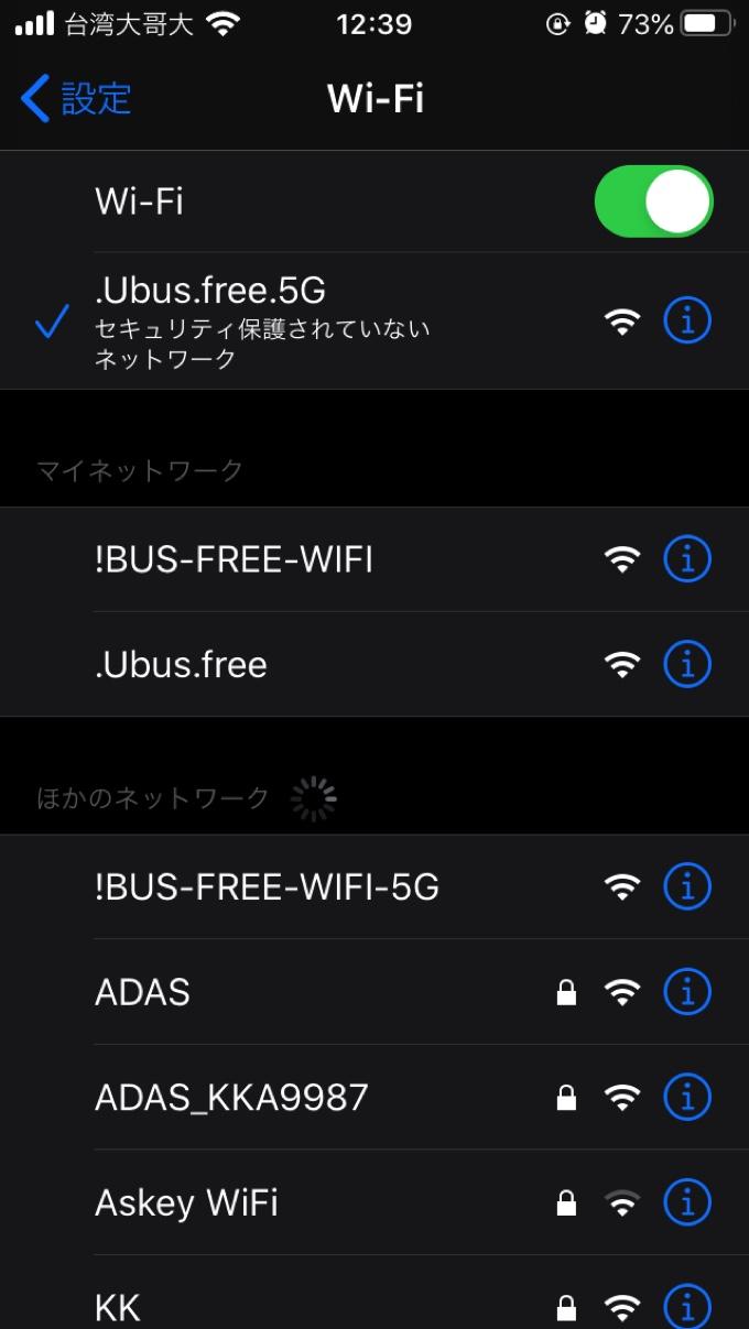 統聯客運のフリーWi-Fi