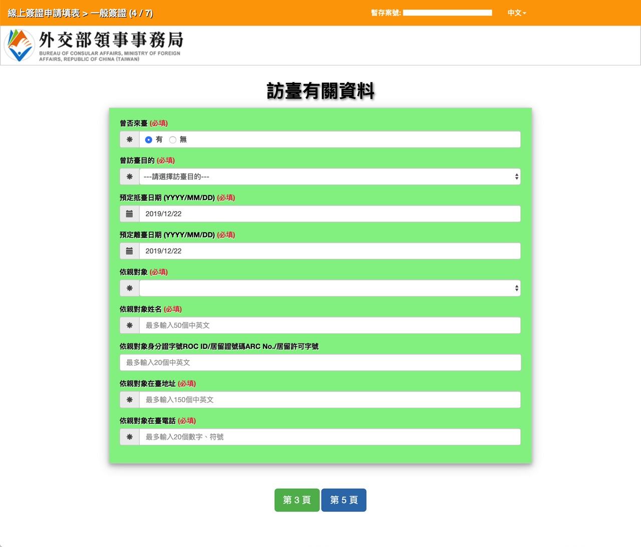 オンラインビザ申請フォーム07