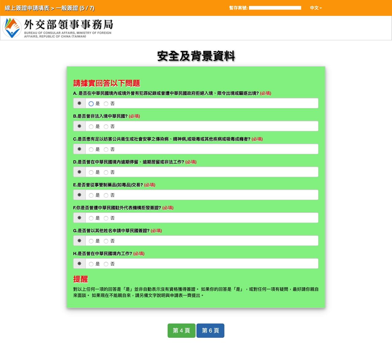 オンラインビザ申請フォーム08