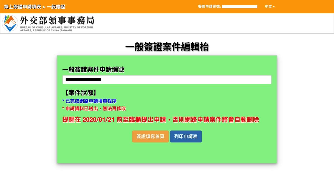 オンラインビザ申請フォーム12