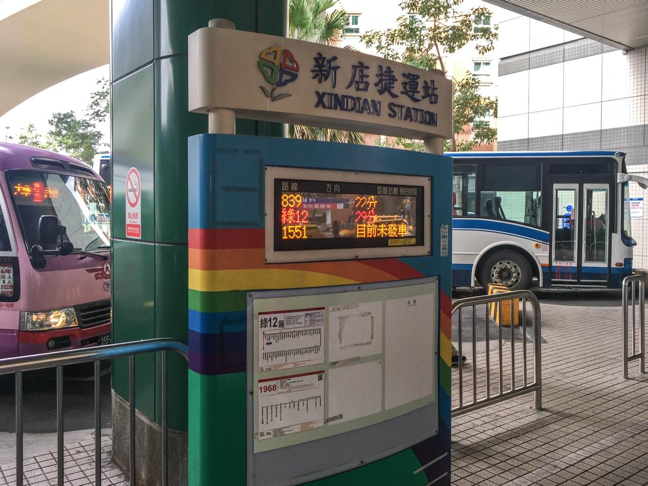 台北MRT新店駅前のバスターミナル