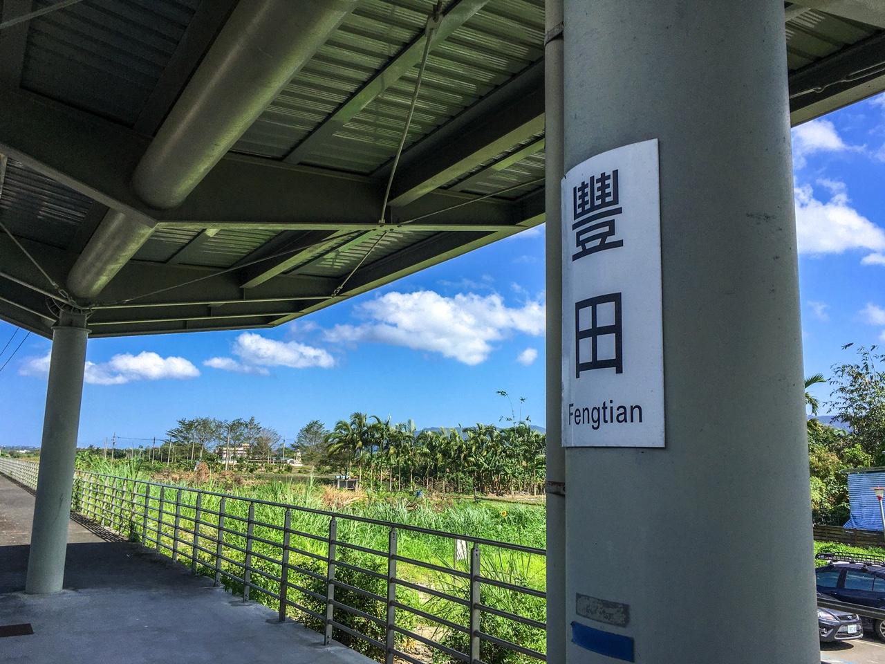 豊田駅のプラットホーム
