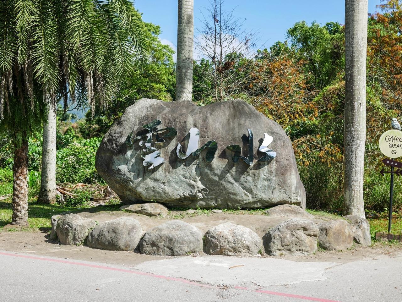 雲山水の石碑