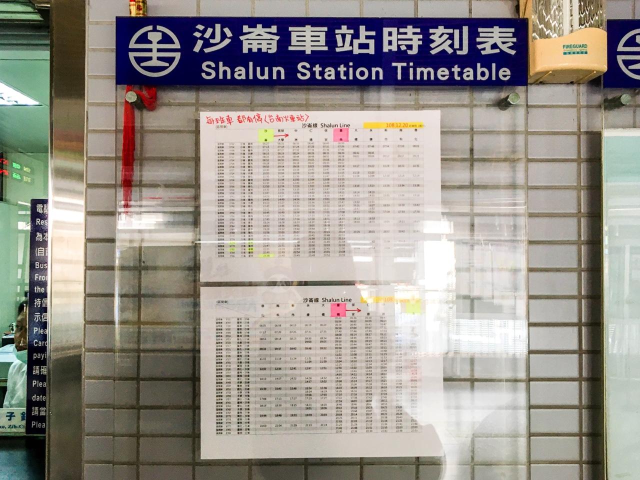 沙崙駅の時刻表
