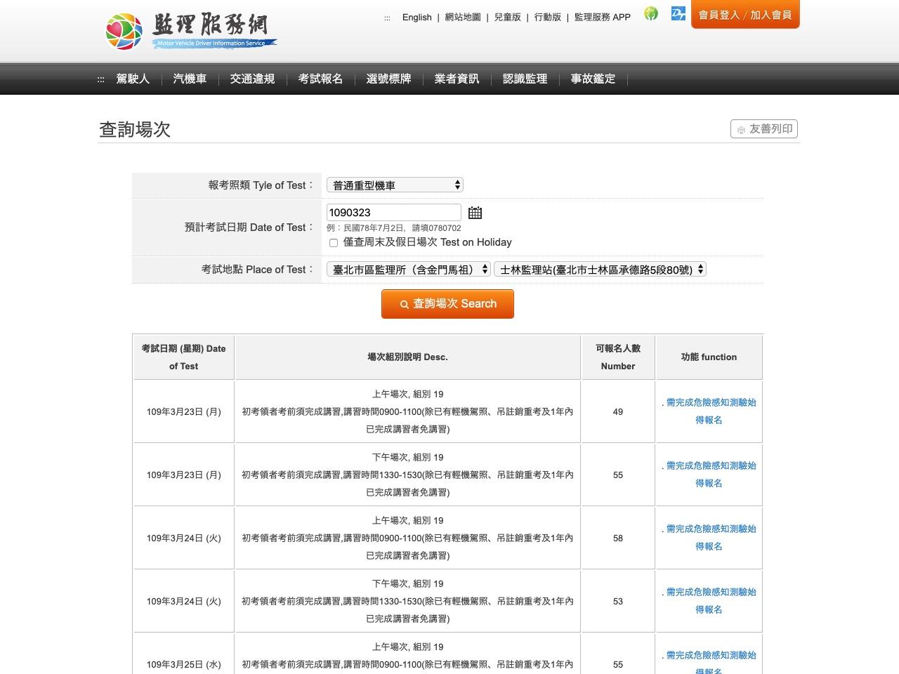 監理服務網の試験申し込みページ