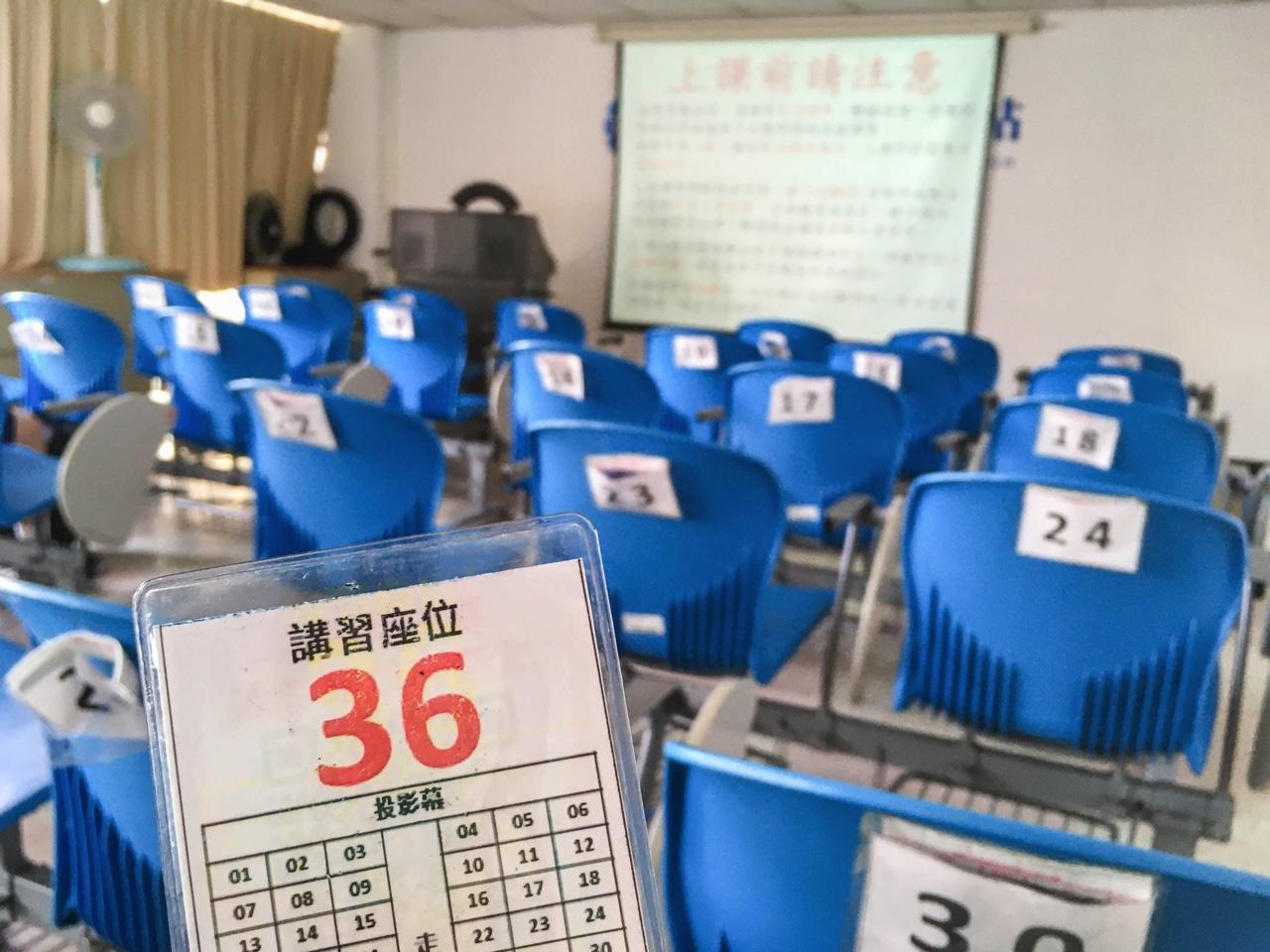 士林監理站の安全講習教室