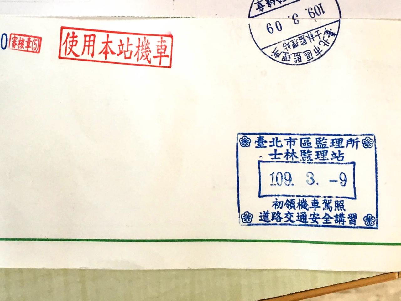 試験申し込みが完了した機車駕駛執照登記書