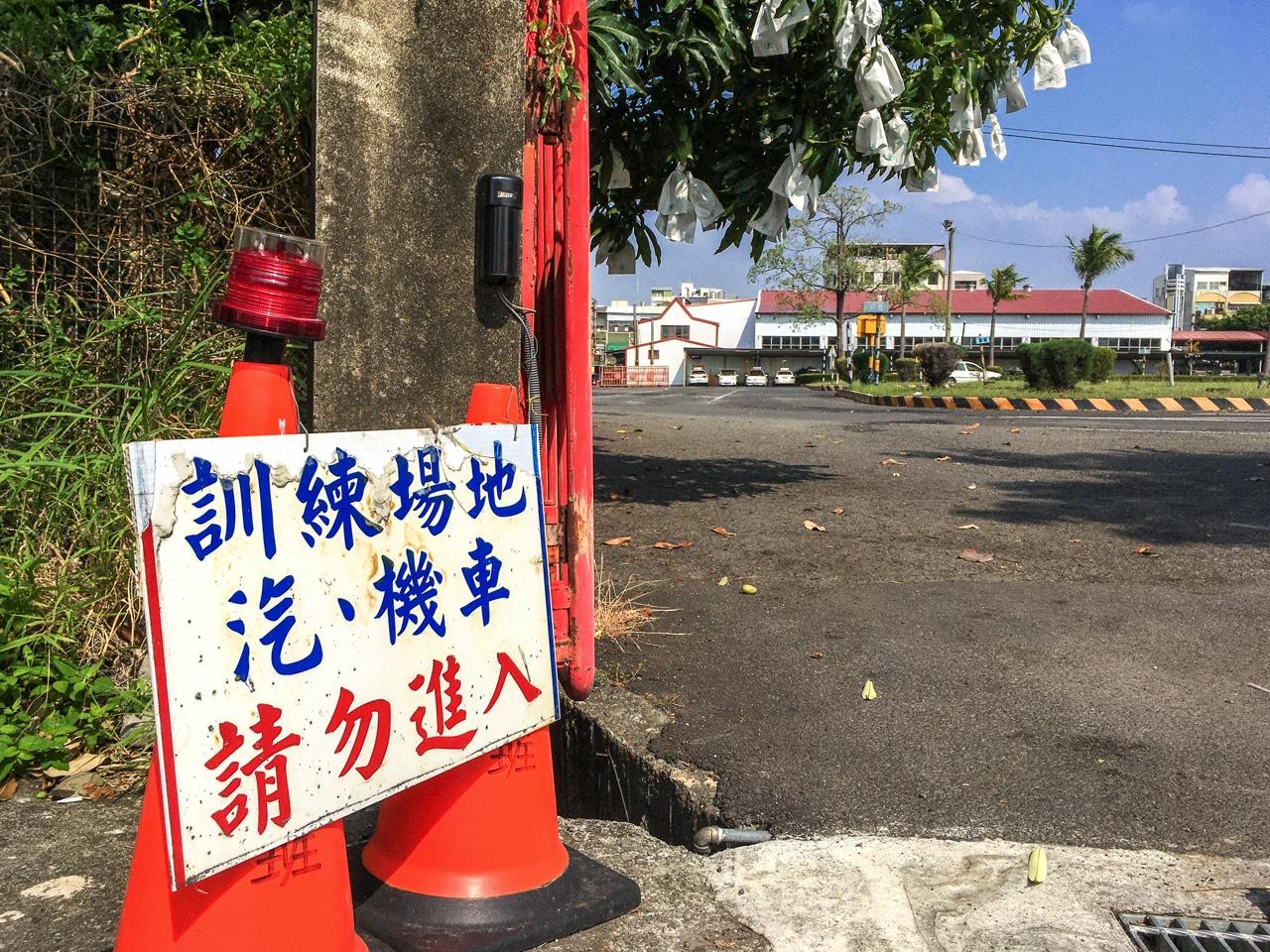 台南の運転練習場