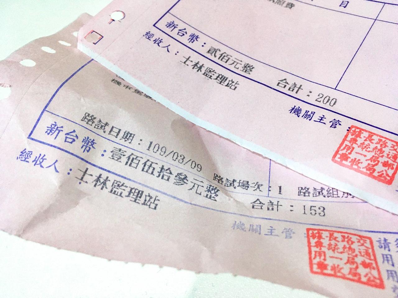 バイクの運転免許試験費用の領収書