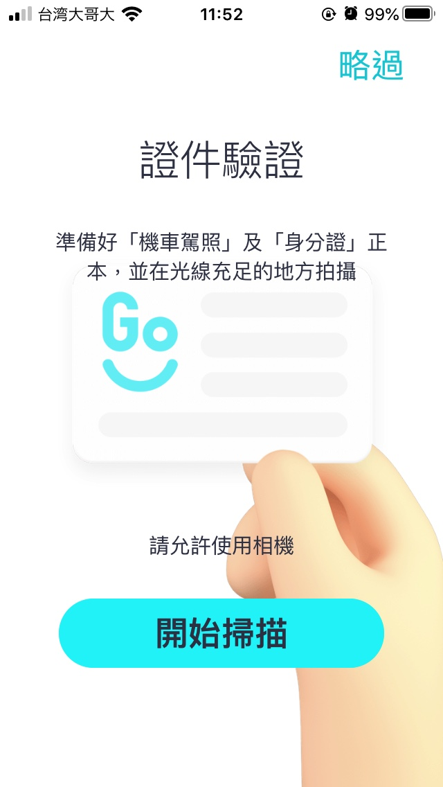 GoShare登録画面06