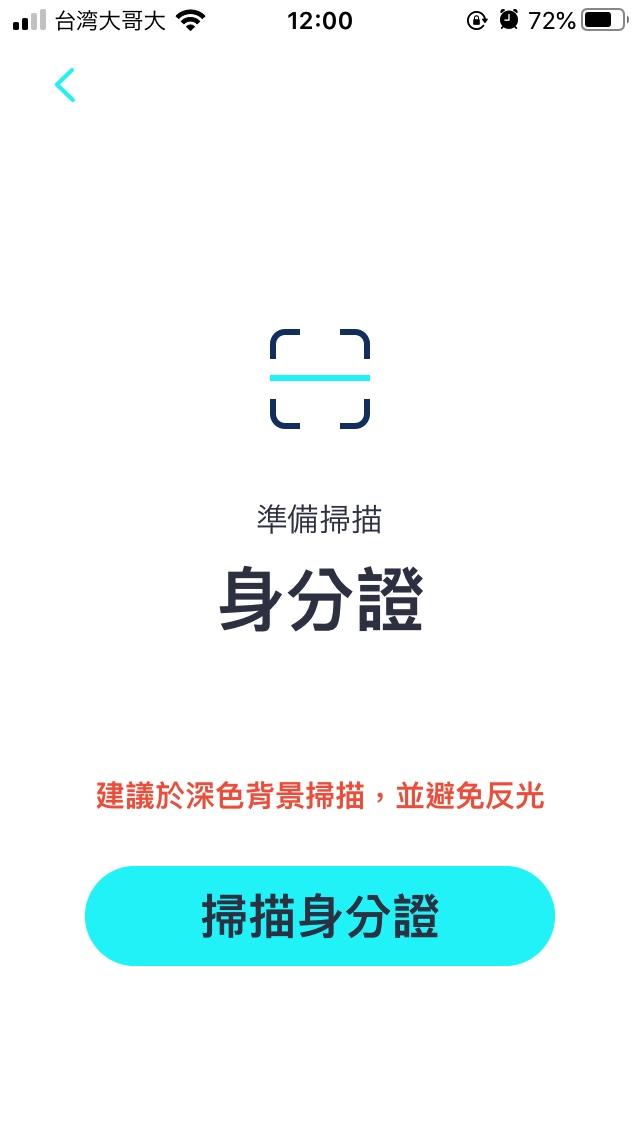 GoShare登録画面08