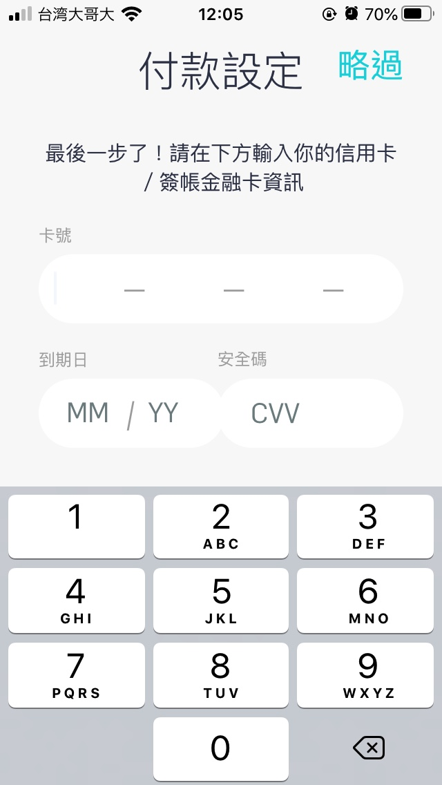 GoShare登録画面11
