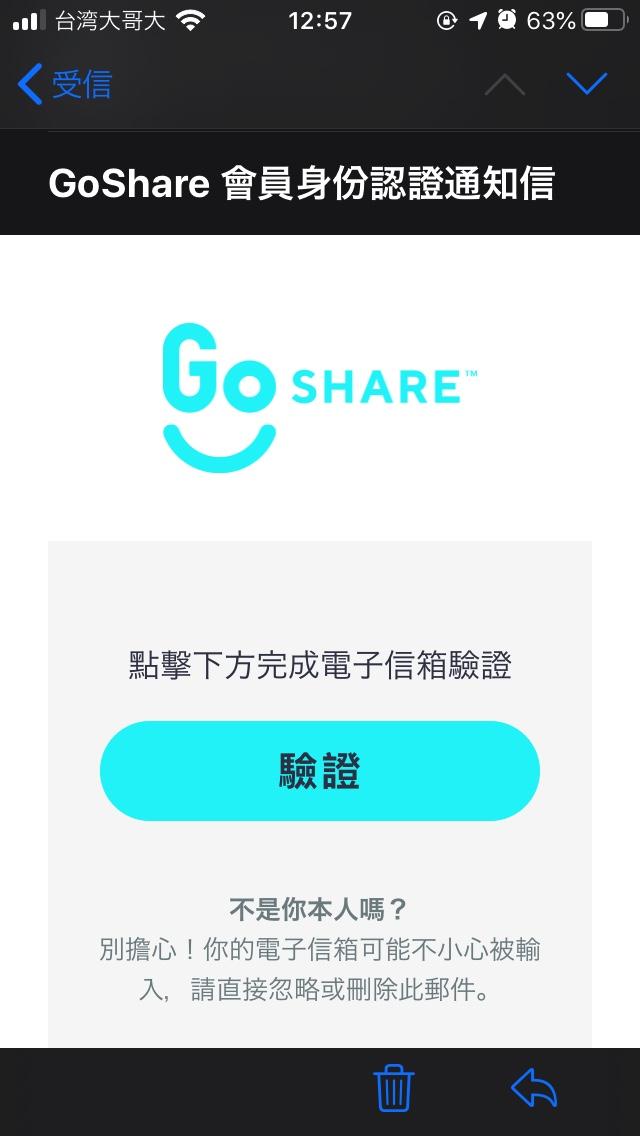 GoShareのメールアドレス認証画面