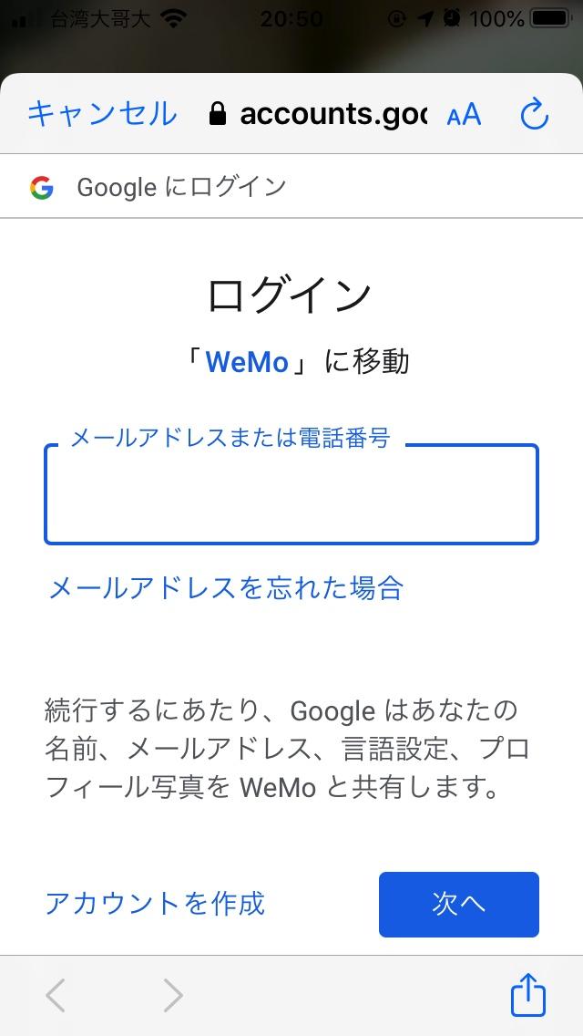 WeMo会員登録画面02
