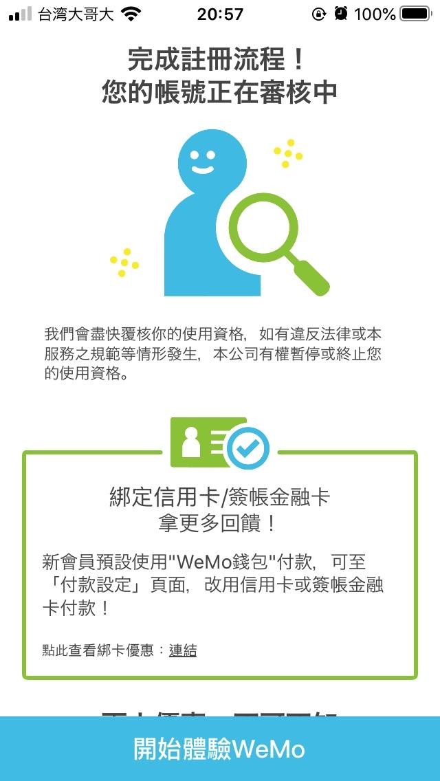 WeMo会員登録画面09