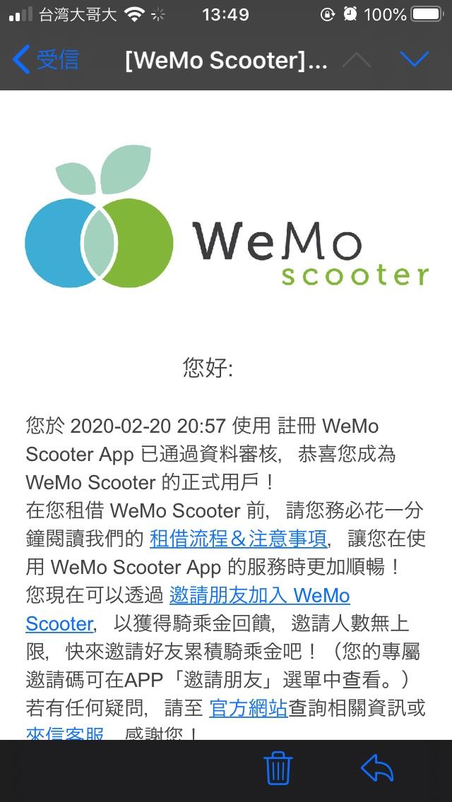 WeMoからのメール