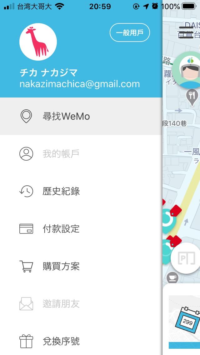WeMo支払い方法設定画面01