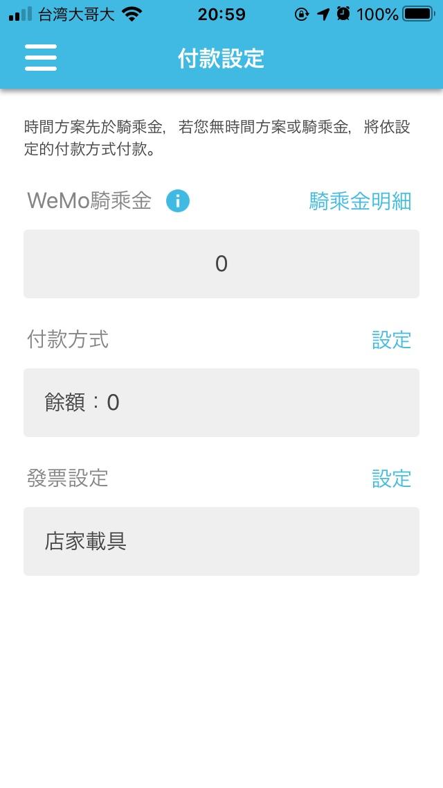 WeMo支払い方法設定画面02